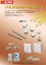【Control Equipment】Bimtal Thermostats