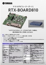 "VPN Router board ""RTX-BOARD810"""