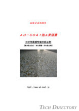 "Permeable water absorption inhibitor for stone ""AD-COAT Construction instructions"""